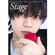 A-blue THE Stage(白夜書房) [電子書籍]