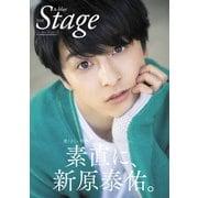 A-blue THE Stage 電子書籍限定版「新原泰佑ver.」(白夜書房) [電子書籍]