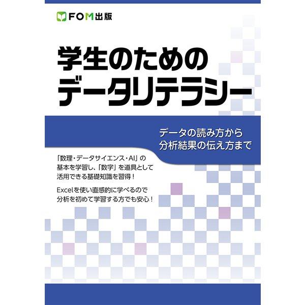 学生のためのデータリテラシー(FOM出版) [電子書籍]
