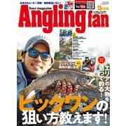 Angling Fan 2021年5月号(コスミック出版) [電子書籍]