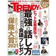 日経トレンディ 2021年5月号(日経BP社) [電子書籍]