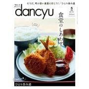 dancyu 2021年5月号(プレジデント社) [電子書籍]
