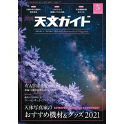 天文ガイド 2021年5月号(誠文堂新光社) [電子書籍]