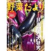 野菜だより 2021年5月号(ブティック社) [電子書籍]
