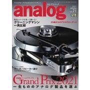 アナログ(analog) Vol.71(音元出版) [電子書籍]