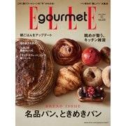 ELLE gourmet(エル・グルメ) 2021年5月号 No.23(ハースト婦人画報社) [電子書籍]