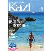 月刊 Kazi(カジ)2021年05月号(舵社) [電子書籍]