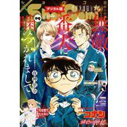 Sho-Comi 2021年9号(2021年4月5日発売)(小学館) [電子書籍]