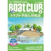 月刊 Boat CLUB(ボートクラブ)2021年05月号(舵社) [電子書籍]
