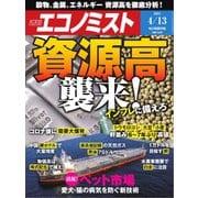 エコノミスト 2021年4/13号(毎日新聞出版) [電子書籍]