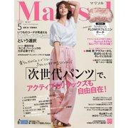 marisol(マリソル) 5月号(集英社) [電子書籍]