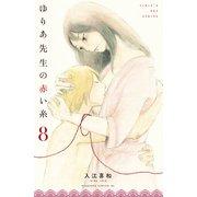 ゆりあ先生の赤い糸(8)(講談社) [電子書籍]