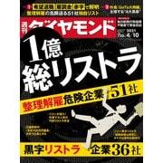 週刊ダイヤモンド 21年4月10日号(ダイヤモンド社) [電子書籍]