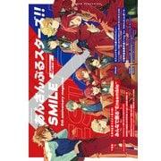 あんさんぶるスターズ!!SMILE -Spring- 5th anniversary magazine(KADOKAWA Game Linkage) [電子書籍]