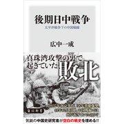 後期日中戦争 太平洋戦争下の中国戦線(KADOKAWA) [電子書籍]