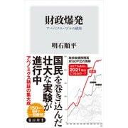 財政爆発 アベノミクスバブルの破局(KADOKAWA) [電子書籍]