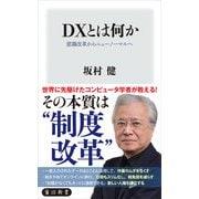 DXとは何か 意識改革からニューノーマルへ(KADOKAWA) [電子書籍]