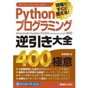 現場ですぐに使える! Pythonプログラミング逆引き大全400の極意(秀和システム) [電子書籍]