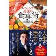 レジェンド男優の食事術(秀和システム) [電子書籍]