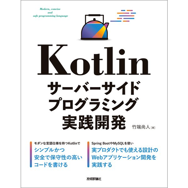 Kotlin サーバーサイドプログラミング実践開発(技術評論社) [電子書籍]