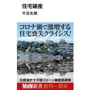 住宅破産(エムディエヌコーポレーション) [電子書籍]