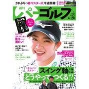 週刊 パーゴルフ 2021/4/20号(グローバルゴルフメディアグループ) [電子書籍]