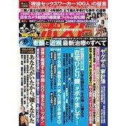 週刊ポスト 2021年4/16・23号(小学館) [電子書籍]