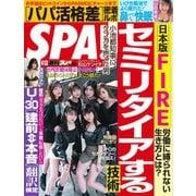 SPA!(スパ) 2021年4/13号(扶桑社) [電子書籍]