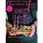 Discover Japan(ディスカバージャパン) 2021年5月号(ディスカバー・ジャパン) [電子書籍]