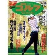 週刊ゴルフダイジェスト 2021/4/20号(ゴルフダイジェスト社) [電子書籍]