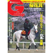 週刊Gallop(ギャロップ) 2021年4月11日号(サンケイスポーツ) [電子書籍]