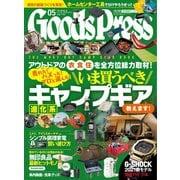 月刊GoodsPress(グッズプレス) 2021年5月号(徳間書店) [電子書籍]