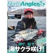 North Angler's(ノースアングラーズ) 2021年5月号(つり人社) [電子書籍]
