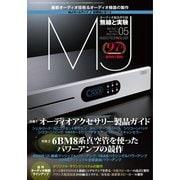MJ無線と実験 2021年5月号(誠文堂新光社) [電子書籍]
