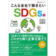 こんな会社で働きたい SDGs編(クロスメディア・パブリッシング) [電子書籍]