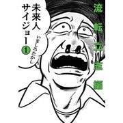 未来人サイジョー 1 流転立志編(KADOKAWA) [電子書籍]