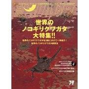 BE-KUWA(ビークワ) 79(むし社) [電子書籍]