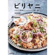 ビリヤニ とびきり美味しいスパイスご飯を作る!(朝日新聞出版) [電子書籍]