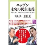 ニッポン 未完の民主主義 世界が驚く、日本の知られざる無意識と弱点(中央公論新社) [電子書籍]
