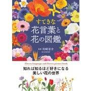 すてきな花言葉と花の図鑑(西東社) [電子書籍]