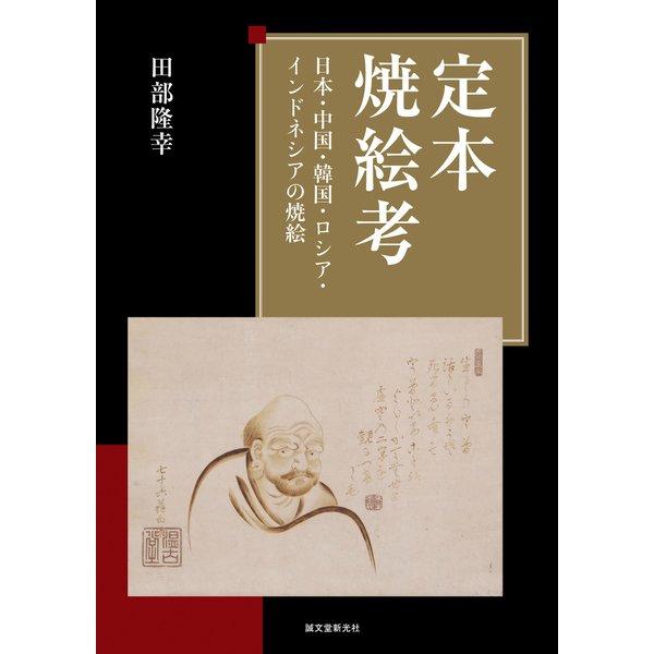 定本 焼絵考(誠文堂新光社) [電子書籍]