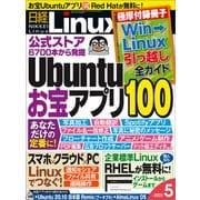 日経Linux(リナックス) 2021年5月号(日経BP社) [電子書籍]