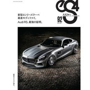 eS4 EUROMOTIVE MAGAZINE no.92(芸文社) [電子書籍]
