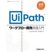 公式ガイド UiPathワークフロー開発 実践入門(秀和システム) [電子書籍]
