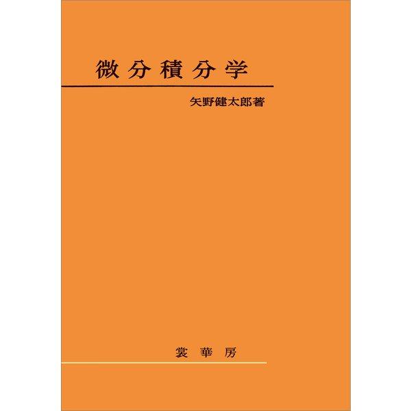 微分積分学(矢野健太郎 著)(裳華房) [電子書籍]