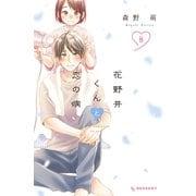 花野井くんと恋の病(8)(講談社) [電子書籍]
