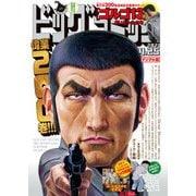 ビッグコミック 2021年8号(2021年4月9日発売)(小学館) [電子書籍]