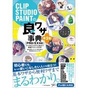 CLIP STUDIO PAINTの「良ワザ」事典 第2版 (PRO/EX対応)(SBクリエイティブ) [電子書籍]
