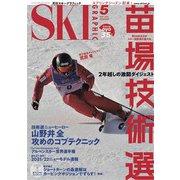 スキーグラフィック 503(芸文社) [電子書籍]