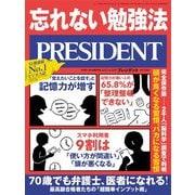 PRESIDENT 2021年4月30日号(プレジデント社) [電子書籍]